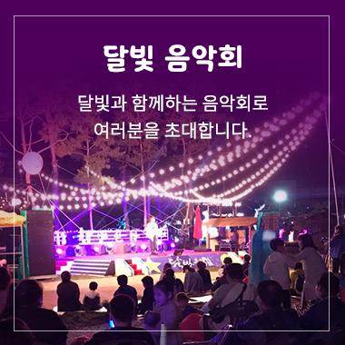 달빛 음악회